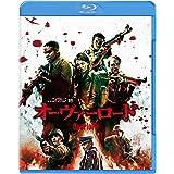 オーヴァーロード [Blu-ray]