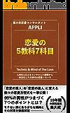 恋愛の5教科7科目: 99%の男性がつまづく7つのポイントとは? オトメケンシリーズ