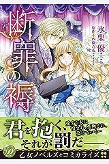 断罪の褥 (乙女ドルチェ・コミックス) Kindle版