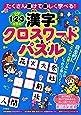 小学1・2・3年生の漢字クロスワード&パズル