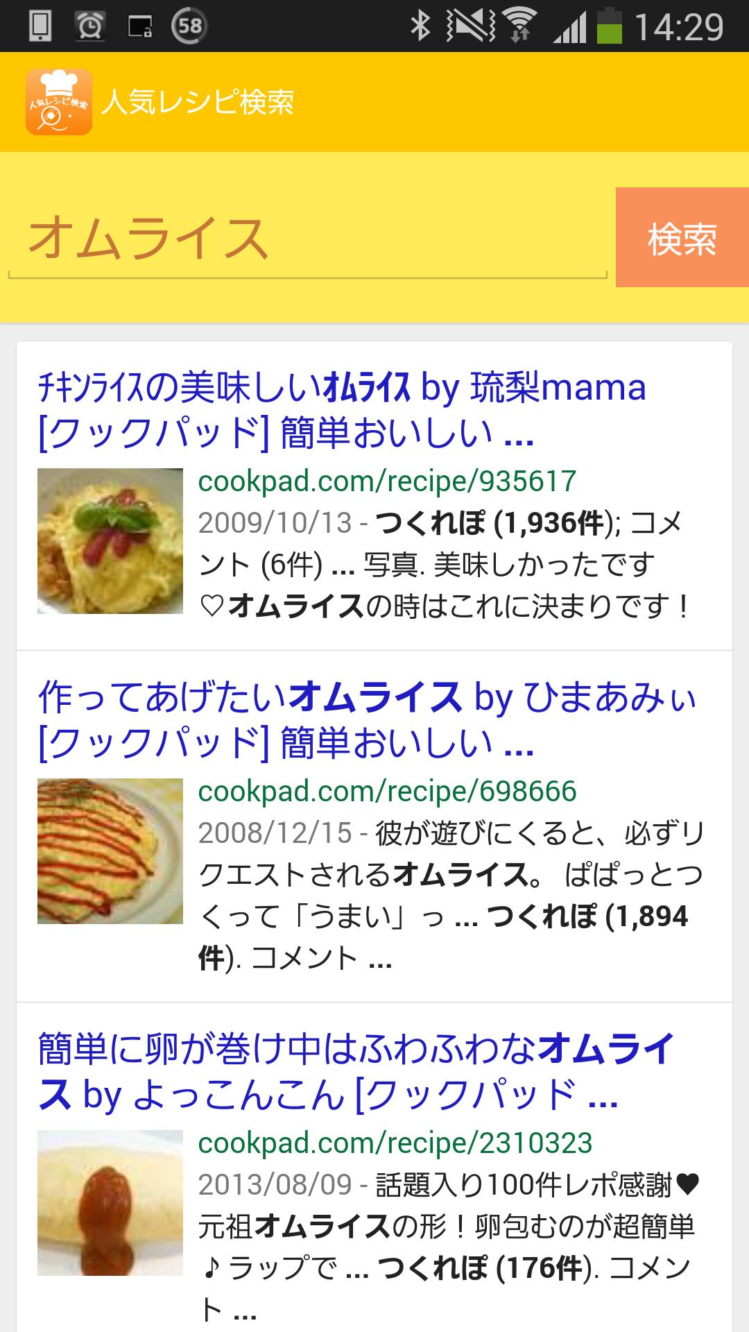 人気レシピ検索 - クックパッドの人気レシピを簡単検索 -