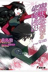 魔法科高校の劣等生(13) スティープルチェース編 (電撃文庫) Kindle版