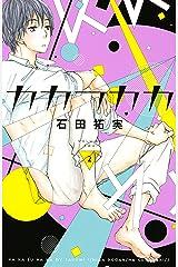 カカフカカ(2) (Kissコミックス) Kindle版