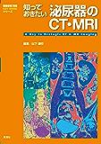 知っておきたい泌尿器のCT・MRI 画像診断 別冊 KEY BOOK
