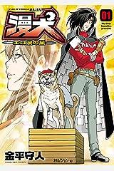 漫犬~エロ漫の星~(1) (ヤングキングコミックス) Kindle版