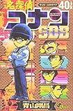 スーパーダイジェストブック 名探偵コナン40+ (少年サンデーコミックス)