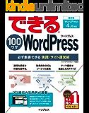 できる100ワザ WordPress 必ず集客できる実践・サイト運営術 WordPress 4.x対応 できる100ワザ…