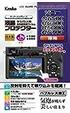 Kenko 液晶保護フィルム 液晶プロテクター SONY α6500/α6300/α6000/α5100用 フラストレーションフリーパッケージ(FFP) KLP-SA6500FFP