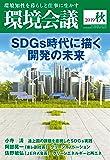 環境会議 2019年秋号 [雑誌] (SDGs時代に描く 開発の未来)