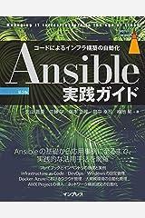 Ansible実践ガイド 第3版 (impress top gear) 単行本(ソフトカバー)