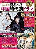2020年見るべき中国時代劇ドラマ (ぴあ MOOK)