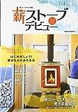 薪ストーブデビュー―はじめましょう、暖かい火のある生活 (沐日社BOOKS)