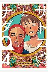 サトコとナダ(4) (星海社コミックス) Kindle版