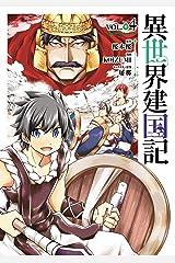 異世界建国記(4) (角川コミックス・エース) Kindle版