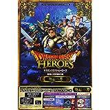 ドラゴンクエストヒーローズ 闇竜と世界樹の城 PS4/PS3 両対応版 英雄の書 (Vジャンプブックス(書籍))