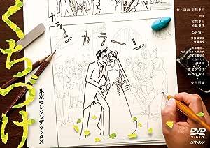 東京セレソンデラックス『くちづけ』 [DVD]