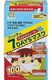 (個別包装) フィッティ 7DAYS マスク 100枚入 キッズサイズ ホワイト PM2.5対応