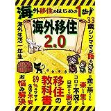 海外移住2.0【シングルマザー】【子連れ】【海外移住】【コロナ不況】【日本脱出】【移住の教科書】