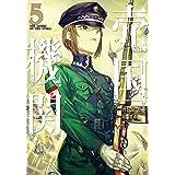 売国機関 5巻: バンチコミックス