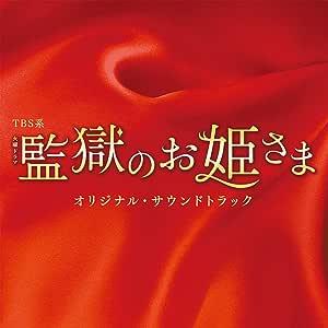 TBS系 火曜ドラマ「監獄のお姫さま」オリジナル・サウンドトラック