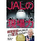 JALの現場力