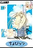 ちょびっツ(1) (ヤングマガジンコミックス)