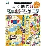 歩く地図本 尾道・倉敷・鞆の浦・三原 改訂版