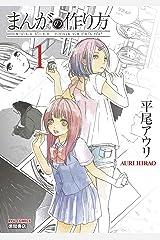 まんがの作り方(1) (RYU COMICS) Kindle版