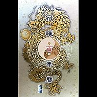 宿曜百年暦 後編