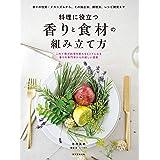 料理に役立つ 香りと食材の組み立て方: 香りの性質・メカニズムから、その抽出法、調理法、レシピ開発まで