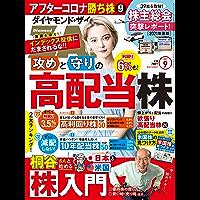 ダイヤモンドZAi (ザイ)21年9月号 [雑誌]