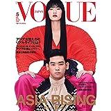 VOGUE JAPAN (ヴォーグジャパン) 2019年05月号