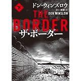 ザ・ボーダー 下 (ハーパーBOOKS)