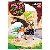 29歳独身中堅冒険者の日常(2) (週刊少年マガジンコミックス)