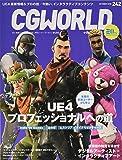 CGWORLD (シージーワールド) 2018年 10月号 vol.242 (特集:UE4プロフェッショナルへの道、デジタルアーティスト×インタラクティブアート)