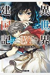 異世界建国記IV (ファミ通文庫) Kindle版