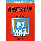 群馬県立女子大学 (2017年版大学入試シリーズ)