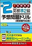 【旧版】7日間完成 英検準2級予想問題ドリル 新試験対応版 (旺文社英検書)