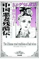 中国悪妻残酷伝 (まんがグリム童話) Kindle版
