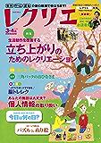 レクリエ 2020年3・4月 [雑誌]