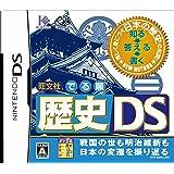旺文社 でる順 歴史DS