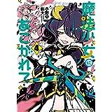 魔法少女にあこがれて (4) (バンブーコミックス)