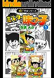 【極!合本シリーズ】 ミスター味っ子1巻