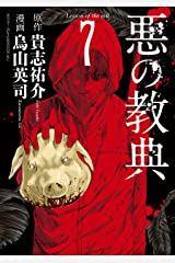 悪の教典(7) (アフタヌーンコミックス) Kindle版