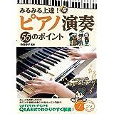 みるみる上達! ピアノ演奏 55のポイント (コツがわかる本!)