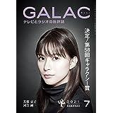 GALAC 2021年 7月号 [雑誌]