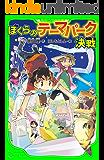 ぼくらのテーマパーク決戦(角川つばさ文庫) 「ぼくら」シリーズ