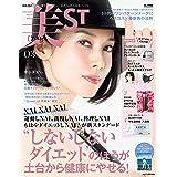美ST(ビスト) 2020年 3月号 (美ST増刊)