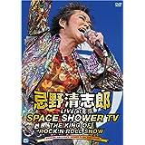 忌野清志郎 LIVE at SPACE SHOWER TV~THE KING OF ROCK SHOW~ [DVD]