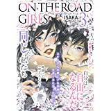 ON THE ROAD GIRLS(3) (Kissコミックス)